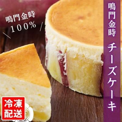 鳴門金時 チーズケーキ 4号(直径12cm) 冷凍配送 鳴門のいも屋