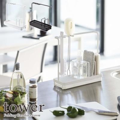 tower  タワー スポンジ&クリーニングツールスタンド ホワイト・ブラック for kitchen