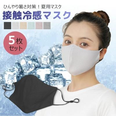 クールマスク 接触冷感マスク 大人用 子供用 冷感 アイスシルクコットン UVカット洗えるマスク 布立体 接触極冷感マスク (5枚Set)