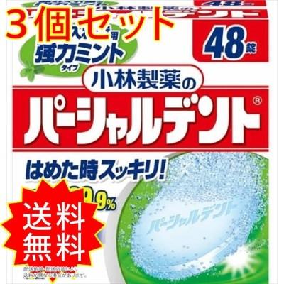 3個セット 小林製薬のパーシャルデント強力ミント 小林製薬 入れ歯用 まとめ買い 通常送料無料