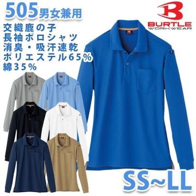 BURTLE バートル 春夏 505長袖ポロシャツ SS S M L LLSALEセール