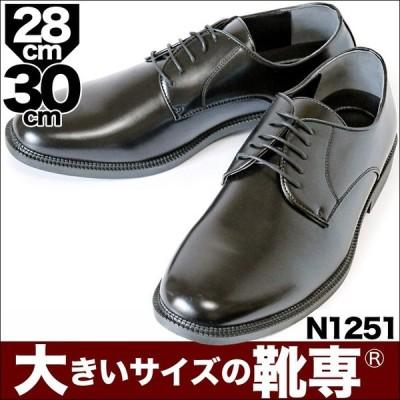 28cm 29cm 30cm 幅広 3E プレーントゥ 外羽根 ビジネスシューズ キングサイズ メンズシューズ  紳士靴 通勤靴 通勤靴 n1251