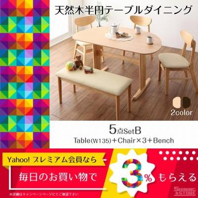 ダイニングテーブルセット 半円テーブルダイニング 5点セット テーブル+チェア3脚+ベンチ1脚 W135 5000282617