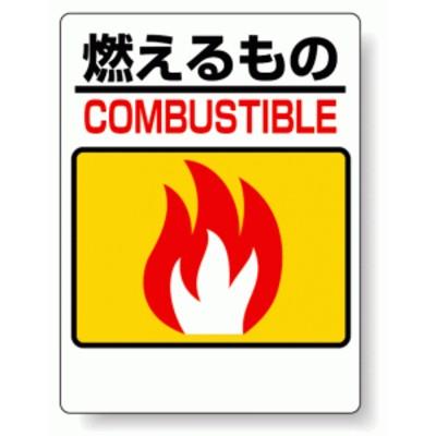 標識 燃えるもの 339-01(安全用品・標識/廃棄物分別標識/品名・分別標識/タテ型標識)