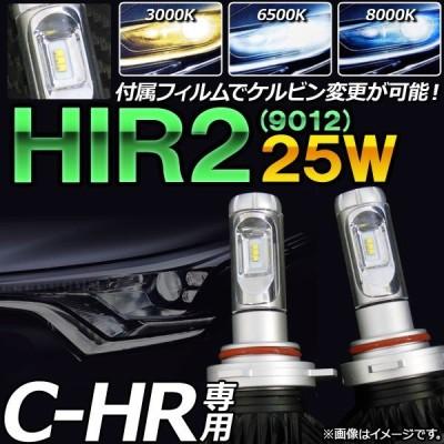 AP LEDヘッドライト HIR2 Hi/Lo切り替え AP-LB049 入数:1セット(2個) トヨタ C-HR ZYX10,NGX50 2016年12月〜