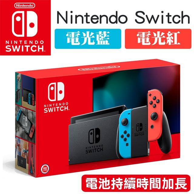 Switch  任天堂 電力加強版 遊戲主機 動森 紅藍 灰黑 主機 一年保固 台灣公司貨 [全新現貨]