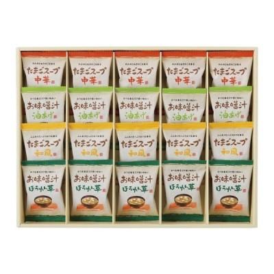 フリーズドライ「お味噌汁・スープ詰合せ」 AT-EO