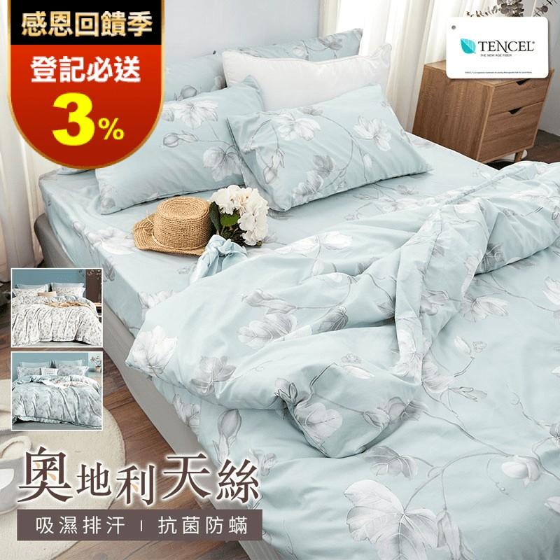奧地利質感天絲床包組 單人床包 雙人床包 雙人加大床包  被套 寢具
