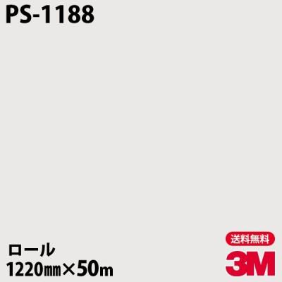 ★ダイノックシート 3M ダイノックフィルム PS-1188 シングルカラー 1220mm×50mロール 車 壁紙 キッチン インテリア リフォーム クロス カッティングシート