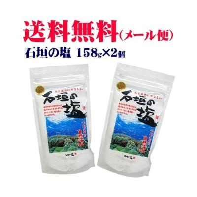 石垣の塩158g×2個(メール便)