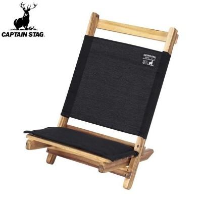 ◆◆ <キャプテン スタッグ> CAPTAIN STAG CSブラックラベル ロースタイルチェア UP-1034