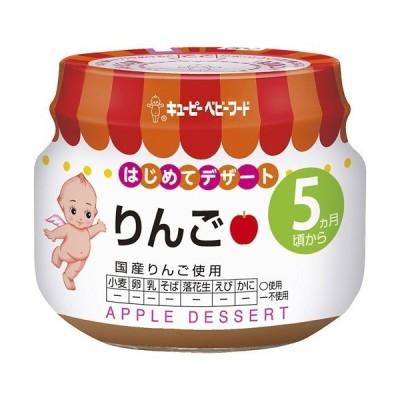 キユーピー株式会社 キユーピーベビーフード りんご(70g) <5ヵ月頃から><国産りんごを食べやすいペースト状に>