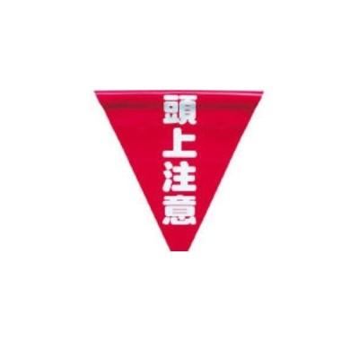 あすつく対応 「直送」 ユタカ [AF-1327] 安全表示旗(着脱簡単・頭上注意) AF1327 351-4498 ポイント5倍