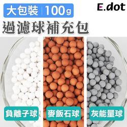 E.dot 大包裝蓮蓬頭過濾球補充包100g(三種可選)