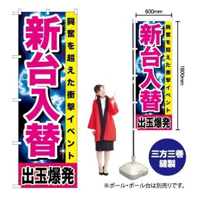 のぼり旗 新台入替 出玉爆発 GNB-1737(三巻縫製 補強済み)