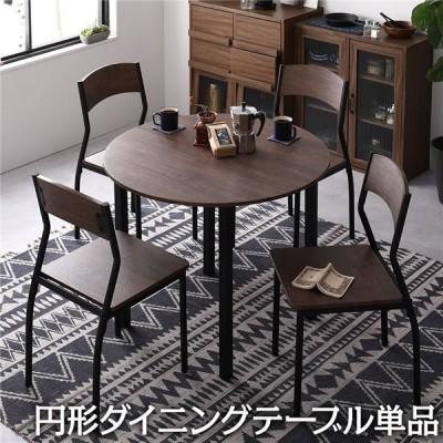 ダイニング テーブル 単品 円形 幅 90cm ブラウン ブラック モダン シンプル ヴィンテージ 木製 スチール デザイン 4人掛け