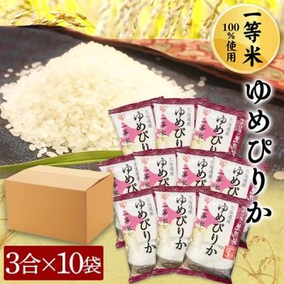 アイリスの生鮮米 北海道産 ゆめぴりか 4.5kg 【単品】・【2個セット】