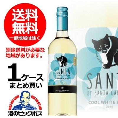 白ワイン wine 送料無料 サンタ バイ サンタ カロリーナ クール ホワイト ブレンド 750ml×1ケース/12本(012) 『FSH』