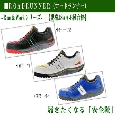 安全靴 ROADRUNNER(ロードランナー)ディアドラ  メーカー直送品