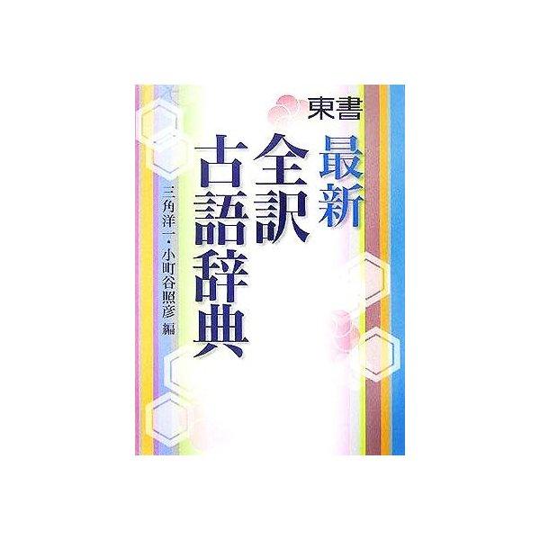 最新全訳古語辞典/三角洋一(編者),小町谷照彦(編者) 通販 LINE ...
