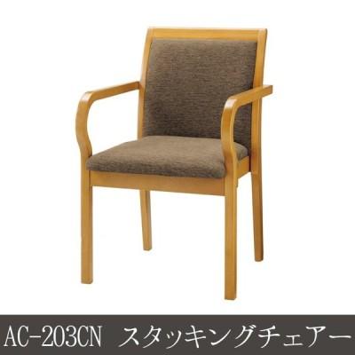 5/17 09:59までポイント5倍! AC-203CN スタッキングチェアー チェアー 木製 ダイニングチェアー 椅子 いす chair イス