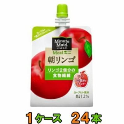 ★メーカー直送★コカコーラ ミニッツメイド朝リンゴ 180g パウチ 1ケース(24本入)