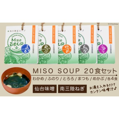 MISO SOUP-20食セット-