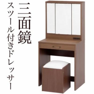 ドレッサー 三面鏡 鏡台 化粧台 デスク スツール 椅子付き 収納 コンセント 北欧 シンプル おしゃれ コンパクト 大人 木製 ブラウン 茶色