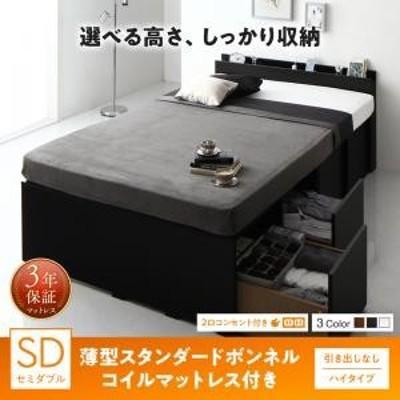 ベッド 棚 コンセント付き 収納ベッド 薄型スタンダードボンネルコイルマットレス付き 引き出しなし ハイタイプ