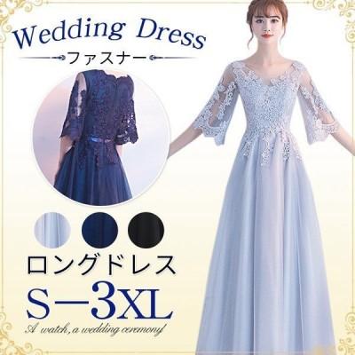 ロングドレス 忘年会 二次会 イブニングドレス 演奏会 Long dress ドレス ファスナー/編み上げ 結婚式
