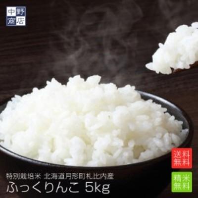 特別栽培米 減農薬栽培米 玄米 米 /北海道産 ふっくりんこ 5kg 特別栽培米(節減対象農薬5割減・化学肥料5割減)