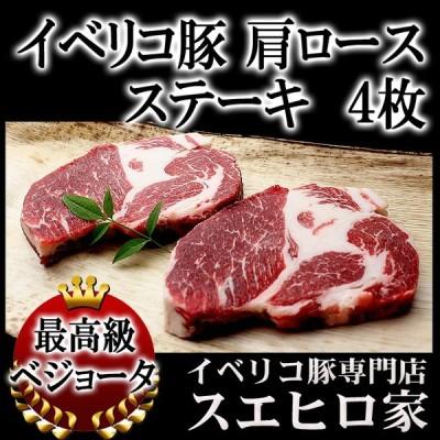 イベリコ豚 肩ロース ステーキ 4枚×150g ベジョータ 豚肉  父の日 お肉 食品 食べ物 お取り寄せ グルメ 高級肉