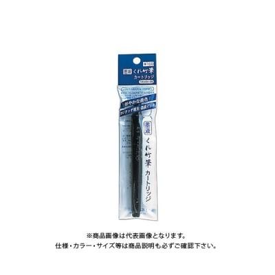 呉竹 墨液くれ竹筆 カートリッジ セリース DAN101-99