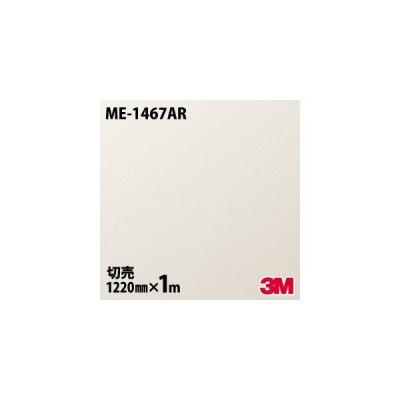 ★ダイノックシート 3M ダイノックフィルム ME-1467AR キズ防止フィルム 1220mm×1m単位 冷蔵庫 車 壁紙 インテリア リフォーム クロス カッティングシート
