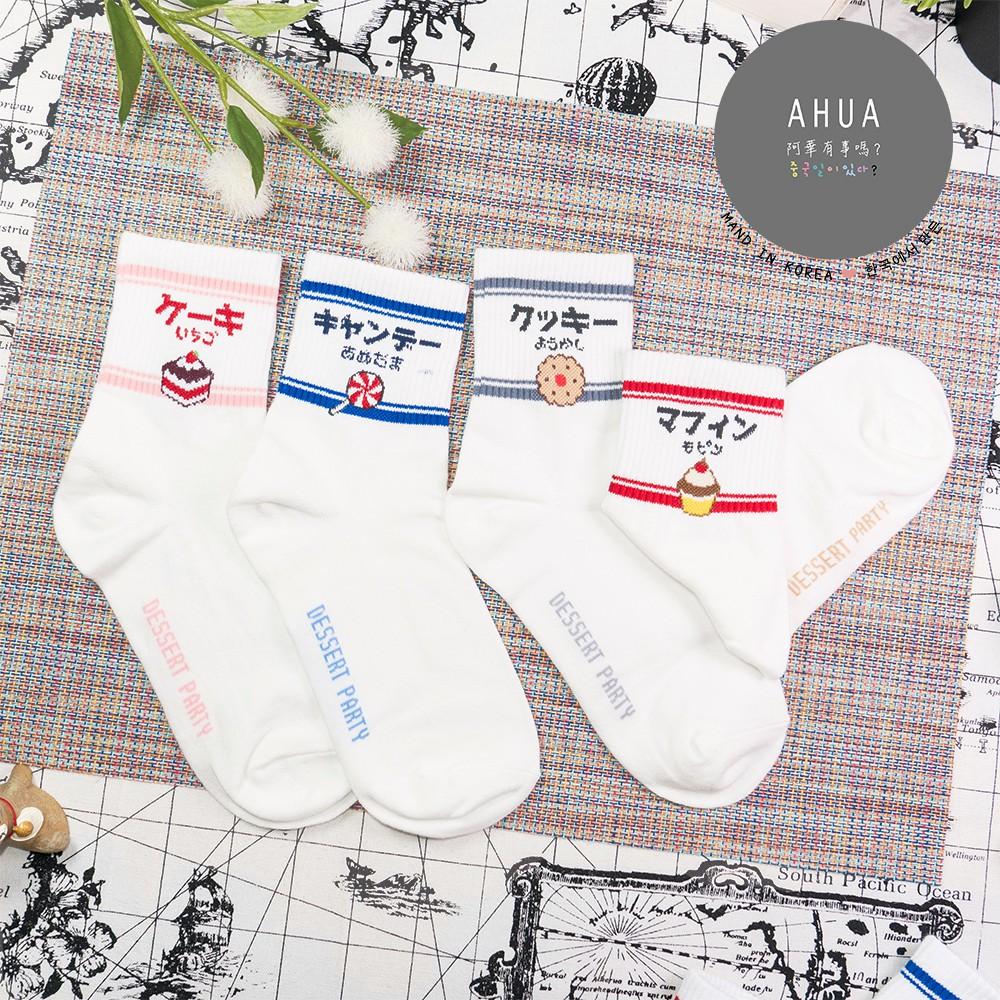AHUA阿華有事嗎  韓國襪子 卡哇依甜點圖案中筒襪 K0209 好穿好搭配 正韓少女襪 韓妞必備長襪 純棉襪