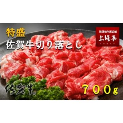 【特盛!】佐賀牛切り落とし 700g 上場亭 おすすめの逸品!