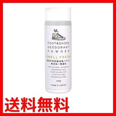 SMELL FRESH スメルフレッシュ 靴 消臭剤 パウダー 100g 抗菌 抗カビ 無添加 無香料 天然素材 100・・・