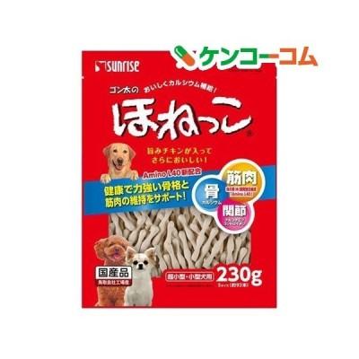 サンライズ ゴン太のほねっこ Sサイズ 超小型・小型犬用 ( 230g )/ ゴン太