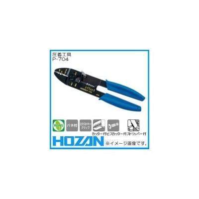 P-704 ホーザン 裸圧着端子・絶縁圧着端子用(簡易型)圧着工具 HOZAN