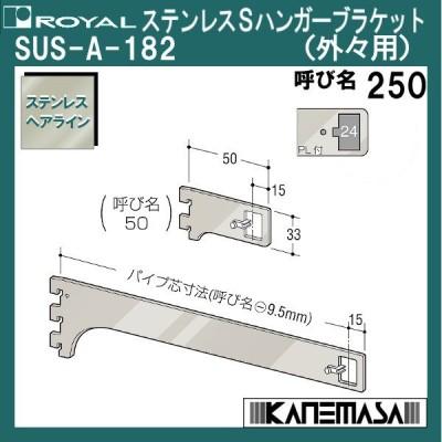[クーポン有〜10/25] ステンレスSハンガーブラケット(外々用) ロイヤル SUS-A-182-250mm ステンレスヘアライン仕上げ