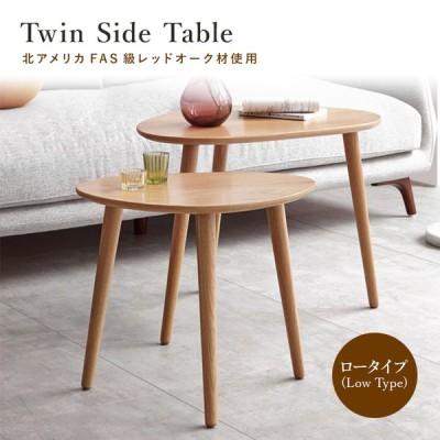 ツインサイドテーブル ツインテーブル 丸石型 おしゃれ シンプル 木製 ナチュラル カフェテーブル レックオーク材 ローサイズ