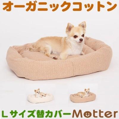 犬 ベッド オーガニックコットン 接結ドット柄スクエア ベッド Lサイズ 替カバーのみ