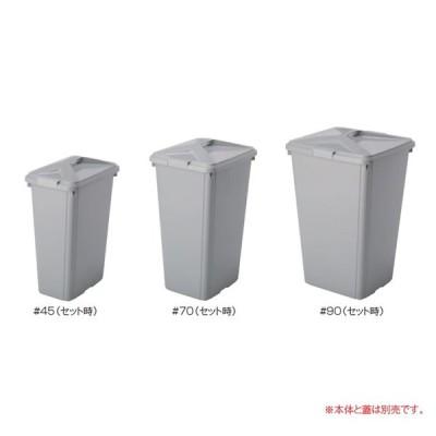 屑入 エコン ダストボックス角型#45(フタ)45L用 (テラモト DS-220-814-5)
