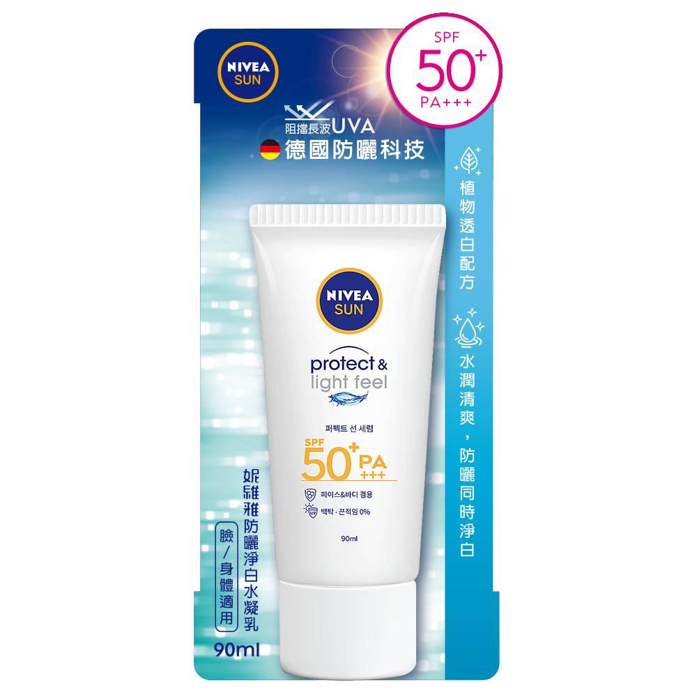 NIVEA妮維雅防曬淨白水凝乳SPF50(90ml)