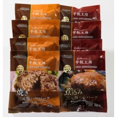 惣菜 洋風惣菜 ハンバーグ ギフト セット 詰め合わせ 贈り物 平田牧場 日本の米育ち調理済ハンバーグギフト 内祝 御祝 出産内祝い お祝い