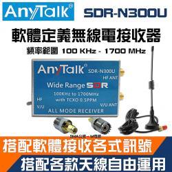 【AnyTalk】SDR-N300U 軟體定義無線電接收器+贈天線X1+轉接頭X1