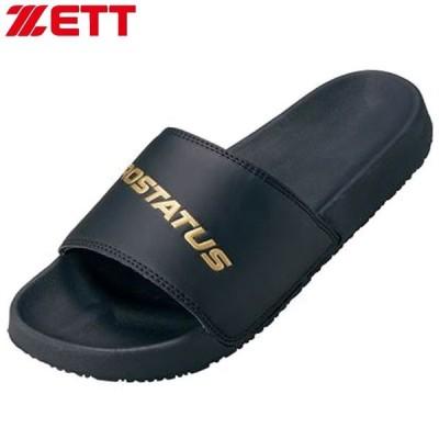 ゼット サンダル 一般 少年 スポーツサンダル プロステイタスサンダル スリッパ 靴 軽量 ソフト 野球 ベースボール 野球用品 用具 小物 ZETT
