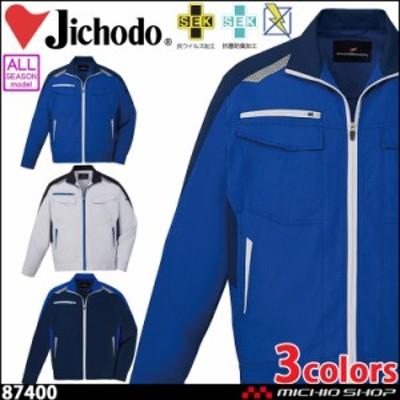 作業服 作業着 自重堂 Jichodo 男女兼用 抗ウイルス加工長袖ジャンパー 87400 通年 2021年春夏新作