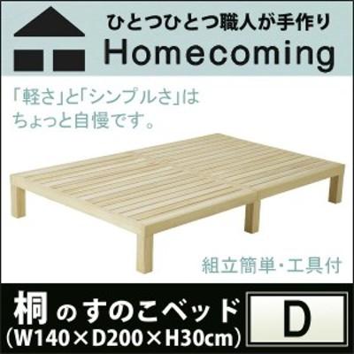 トイロ homecoming 桐のすのこベッド ダブル W140×D200×H30cm 桐無垢材 シンプル 日本製 組立簡単 NB01