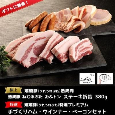 ハム ギフト 詰め合わせ 肉 熟成肉 豚肉 おふトン ステーキ(380g)&嬉嬉豚手造りハムセット(600g)